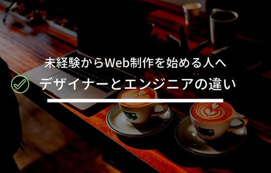 Webデザイナー・Webエンジニアの違いを解説