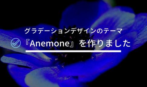 Wordpressテーマ「Anemone」
