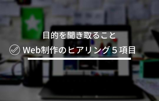 【ディレクター向け】Web制作のヒアリング項目【目的第一】
