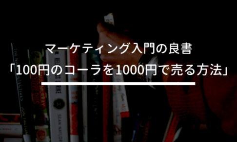 【まとめ】『100円のコーラを1000円で売る方法』でマーケティングの基礎を学ぶ
