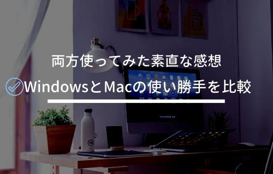 WindowsとMacの使い勝手を比較しました【Web制作】