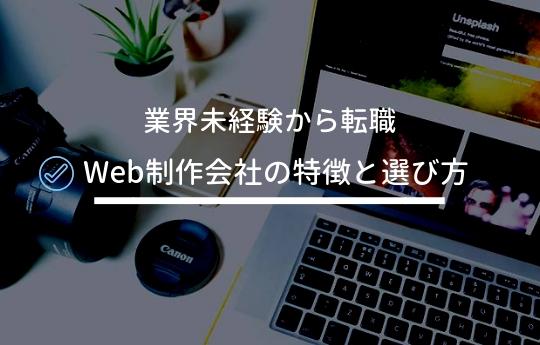 未経験からWeb制作会社に就職する時のポイント【会社の選び方も解説】