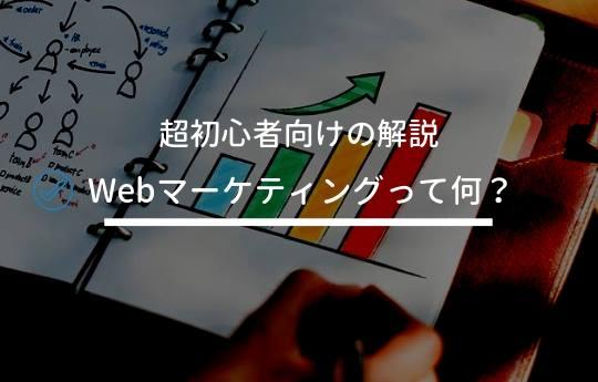 Webマーケティングの基本と特徴をわかりやすく解説【超初心者向け】