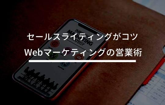 【Webマーケティングの営業術】セールスライティング でモノを売る