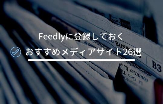 Feedly(フィードリィ)でチェックしているメディアサイト26選【Webマーケ多め】