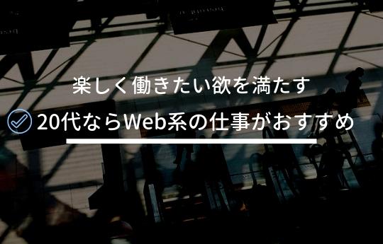 【20代の仕事】楽しく働きたいなら「Web系の仕事」がおすすめ