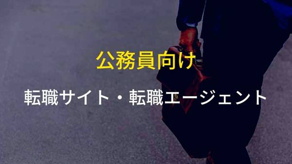 現役公務員におすすめな転職サイト・転職エージェント3選【実際に使った】